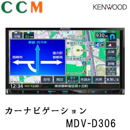 【2019新モデル】【送料無料】【MDV-D305後継機】 【MDV-D306】KENWOOD ケンウッド 7V型 AVナビゲーションWVGA液晶モニター/ワンセグ/TVチューナー/CD/USB/SD/地図更新1年間無料