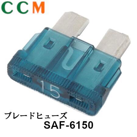 メール便代引不可 安心の日本製 STANLEY スタンレー電気 スーパーセール ブレードヒューズ メール便 付与 10個入り SAF-6150 15A