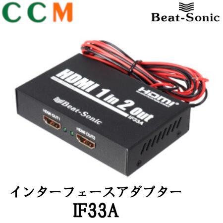 12V 安い 激安 プチプラ 高品質 24V車対応 高画質 HDCP対応 IF33A インターフェースアダプター ビートソニック iPhoneやスマホの映像 Beat-Sonic 音声を分配可能 高額売筋