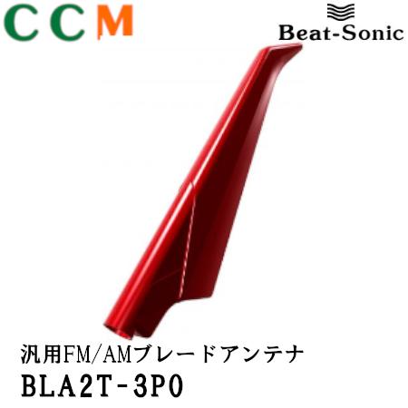 BLAシリーズ メーカー直売 汎用 ポールアンテナをデザインアンテナに交換 BLA2T-3P0 ビートソニック スーパーレッドV 3P0 FM AMブレードアンテナ 新色追加して再販 Beat-Sonic