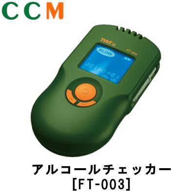 メルモ アルコールチェッカー【FT-003】i-checkerIII 業務用 アルコールチェッカー 日本製 運行管理 飲酒運転チェック
