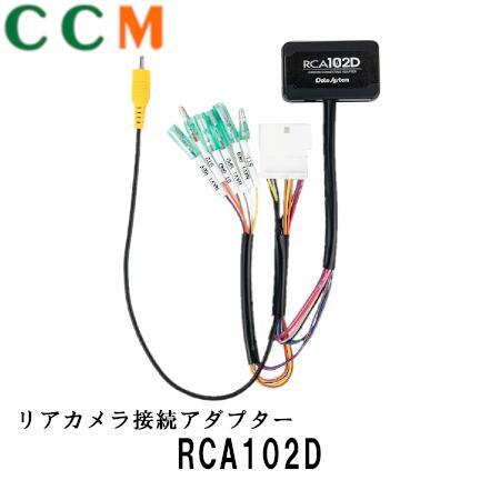 4年保証 パノラマビュー映像を市販ナビに映せる RCA102D データシステム Data ダイハツ車用 トヨタ System リアカメラ接続アダプター 在庫一掃