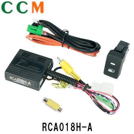 幅広いメーカーの市販ナビに接続可能 ビュー切替対応 RCA018H-A データシステム Data System 期間限定お試し価格 日本製 ワイドビューやトップダウンビューへの切替可能 リアカメラ接続アダプター ホンダ車用 ビルトインスイッチ装着タイプ