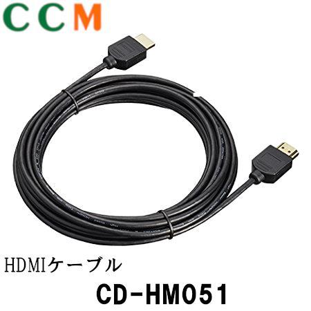 メール便 PIONEER 卸売り Carrozzeria パイオニア カロッツェリア CD-HM051 メール便代引不可 5m HDMIケーブル 2020A/W新作送料無料