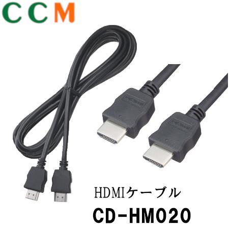 お歳暮 NEW売り切れる前に☆ メール便代引き不可 PIONEER Carrozzeria パイオニア HDMI接続ケーブル CD-HM020 2m サイバーナビ リアモニター対応 アプリユニット HDMIタイプA オス-オス 楽ナビ