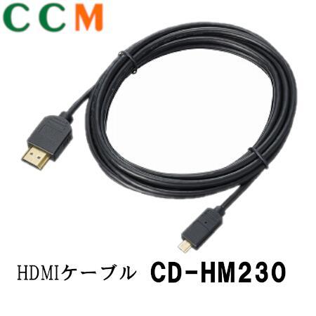 メール便 PIONEER Carrozzeria CD-HM230 パイオニア カロッツェリア HDMI変換ケーブル 往復送料無料 Type オス- オス 数量限定 メール便代引不可 A D 3m