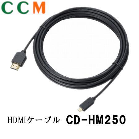 新商品 新型 メール便 PIONEER Carrozzeria お気に入り CD-HM250 パイオニア カロッツェリア HDMI変換ケーブル オス オス- 5m メール便代引不可 Type A D