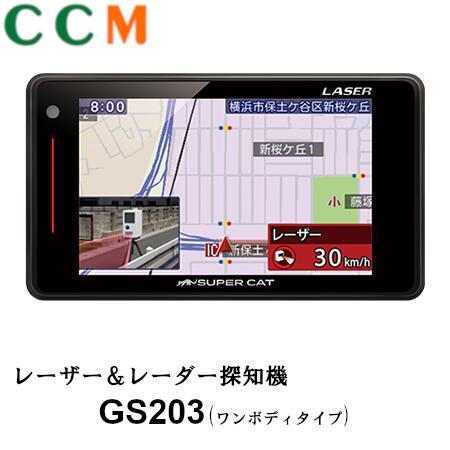 【GS203】ユピテル SUPER CAT レーザー&レーダー探知機【GS203】ワンボディタイプ 3.6インチ静電式液晶タッチパネル搭載 GPSアンテナ内蔵