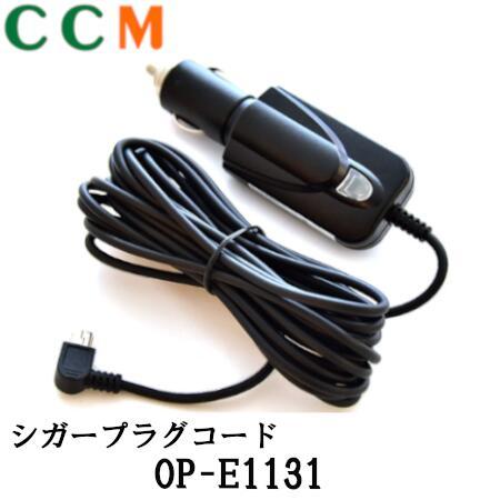 1着でも送料無料 ZQ-20P Q-20 価格交渉OK送料無料 ZQ-20対応 OP-E1131 Yupiteru 約4m ユピテル コード長 シガープラグコード 360°ドライブレコーダー専用