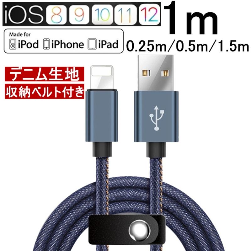 急速充電スピードデータ転送 iPhoneケーブル iPad iPhone用 急速充電ケーブル デニム生地 充電器 データ転送 USBケーブル 長さ 0.25m 0.5m モバイルバッテリー X XS 限定タイムセール 収納ベルト付き iPhone iPhone8 Plus 1.5m ついに再販開始 XR Max 1m