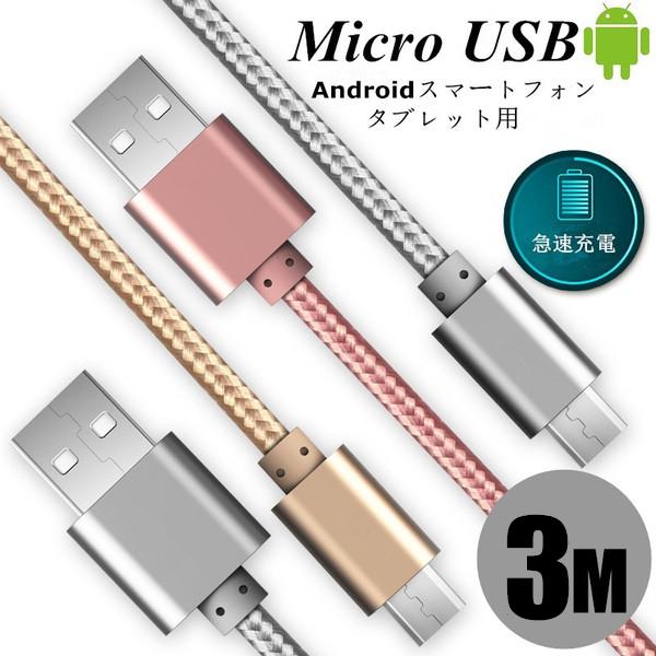 期間限定最安挑戦 micro USBケーブル 長さ 新色追加して再販 3 売り込み m ケーブル マイクロUSB Android用 充電ケーブル 多機種対応 スマホケーブル 送料無料 AQUOS Xperia 充電器 Android Nexus USB Galaxy