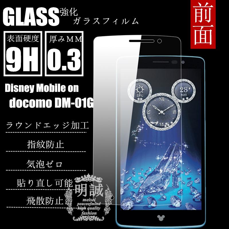 明誠正規品代理 Disney Mobile on docomo DM-01G 強化ガラス保護フィルム 強化ガラスフィルム明誠正規品 保護フィルム 保護シール 2.5D 液晶保護フィルム強化ガラス 強化ガラスフィルム 送料無料 ガラスフィルム ファクトリーアウトレット ラウンドエッジ加工 販売期間 限定のお得なタイムセール
