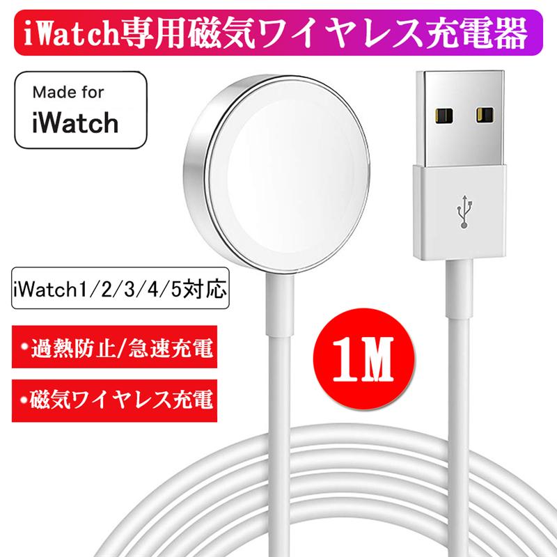 Apple Watch 人気激安 ワイヤレス充電器 iWatch磁気充電 series1 2 3 4 アップルウォッチ 38 40 USB充電 充電ケーブル マグネット 送料無料 iWatch 42 44mm 便利 コンパクト 流行のアイテム