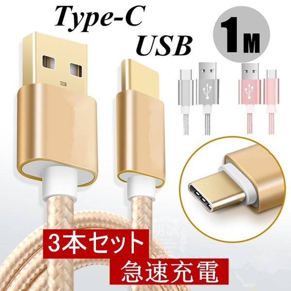 USB Type-Cケーブル お得 引出物 選べる3本セット Type-C 充電器 高速充電 データ転送 Type-Cケーブル選べる3本セット 長さ 0.25m 0.5m 1m 1.5m Xperia XZs compact Type X 5X XZ 6P Cケーブル Nexus データ転 充電ケーブル 等対応 スーパーセール期間限定 送料無料