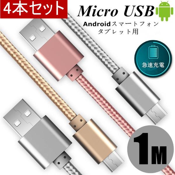 micro USBケーブル お得 選べる4本セット マイクロUSB スーパーセール Android用 USBケーブル選べる4本セット 長さ 0.25m 0.5m 1m 1.5m AQUOS 送料無料 多機種対応 安売り USB Nexus Xperia 充電器 Android スマホケーブル 充電ケーブル Galaxy ケーブル