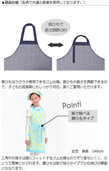 子どもエプロン 子供用 130~160cm 子供 エプロン 三角巾 セット ゴム キッズエプロン 子供用 おしゃれ 幼児 小学生 かわいい 水玉(水色地に白ドット) スカイ 女の子
