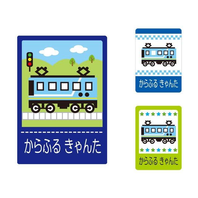 お名前キーホルダー 3個セット 電車 スカイ 子供用 入学準備 入園 入園準備 予約 正規品送料無料 セット