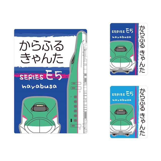 お名前キーホルダー 即納送料無料! 3個セット E5系はやぶさ※JR東日本承認 半額 子供用 入園 入学準備 セット 入園準備