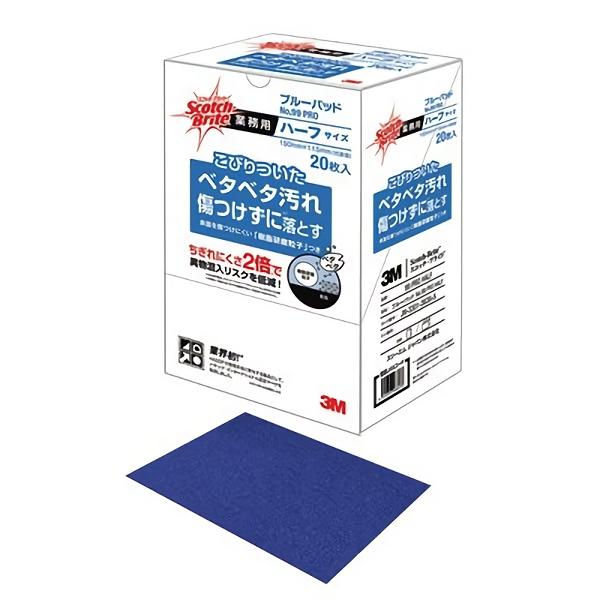 3M スコッチブライト ブルーパッド No.99 PRO HALF 20枚入 99_PRO_HALF