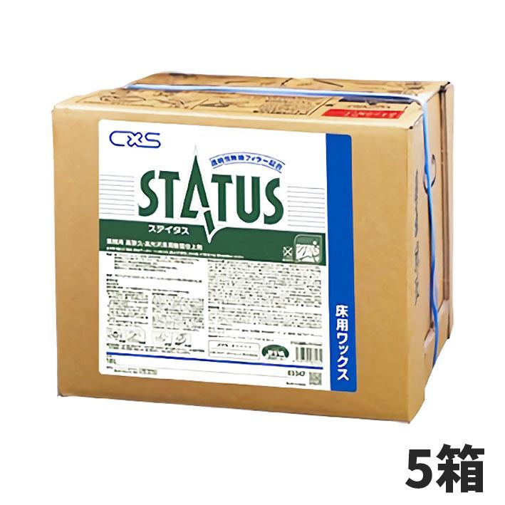 【単品配送】 CxS シーバイエス ステイタス 18L (5箱入 @1箱あたり \20240) 3347