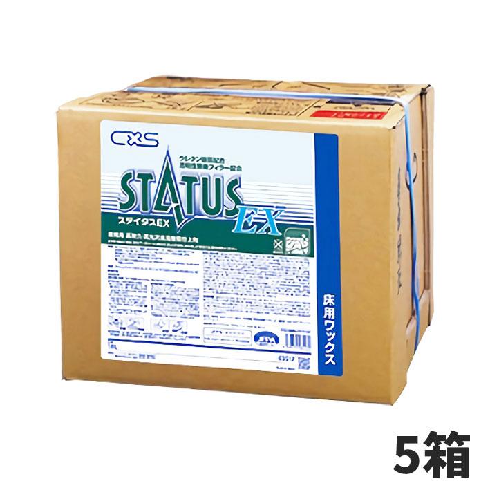 【単品配送】 CxS シーバイエス ステイタスEX 18L (5箱入 @1箱あたり \20240) 3517