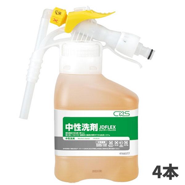 CxS シーバイエス JD-FLEX JDフレックス 中性洗剤 1.5L (4本入) 4166577
