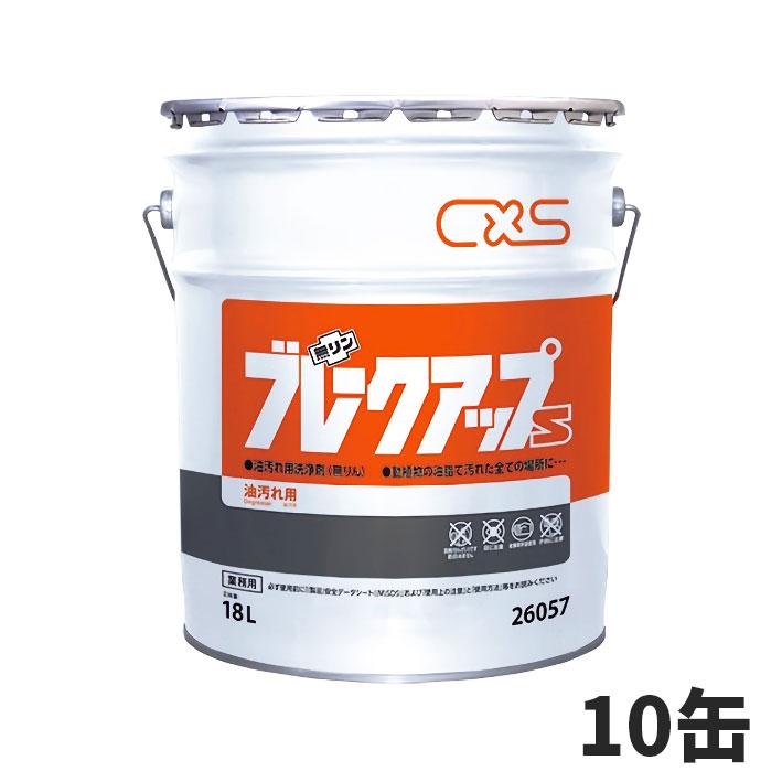 【単品配送】 CxS シーバイエス ブレークアップS 18L(缶) (10缶入 @1缶あたり \10890) 26057