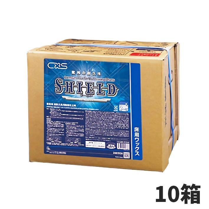 【単品配送】 CxS シーバイエス シールド 18L (10箱入 @1箱あたり \11550) 2889958