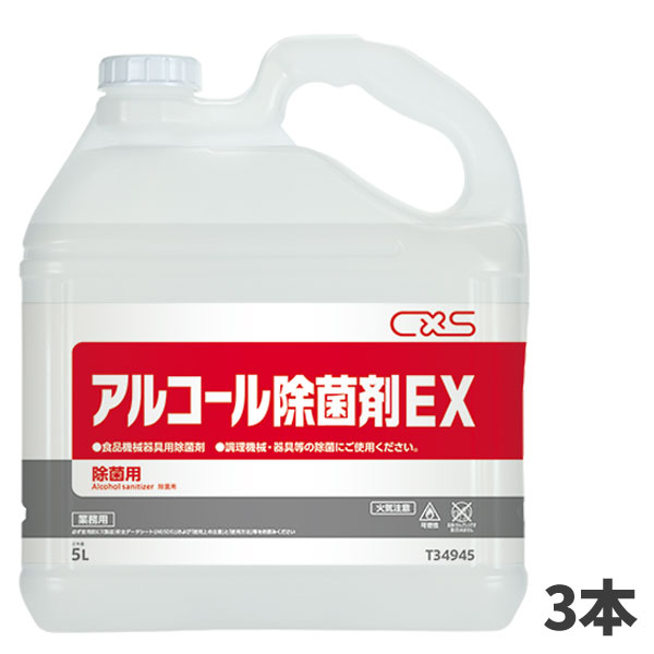 CxS シーバイエス アルコール除菌剤EX 5L (3本入) T34945