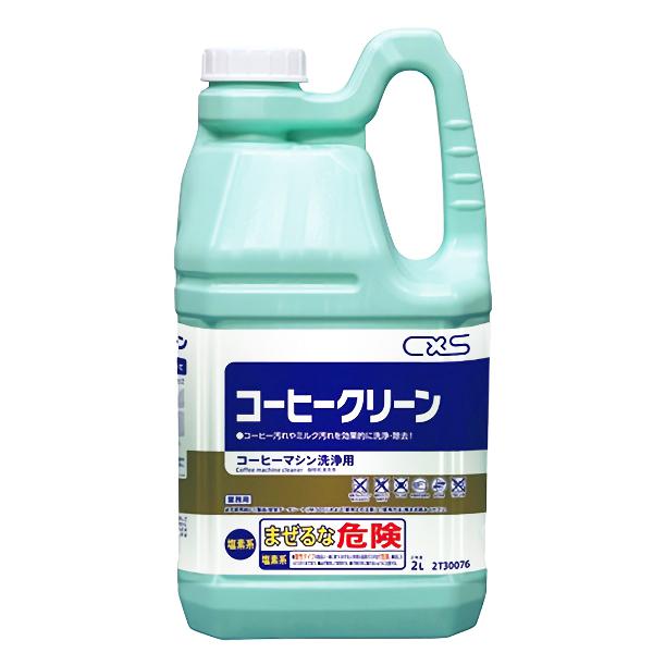 CxS シーバイエス コーヒークリーン 2L (6本入) 2T30076