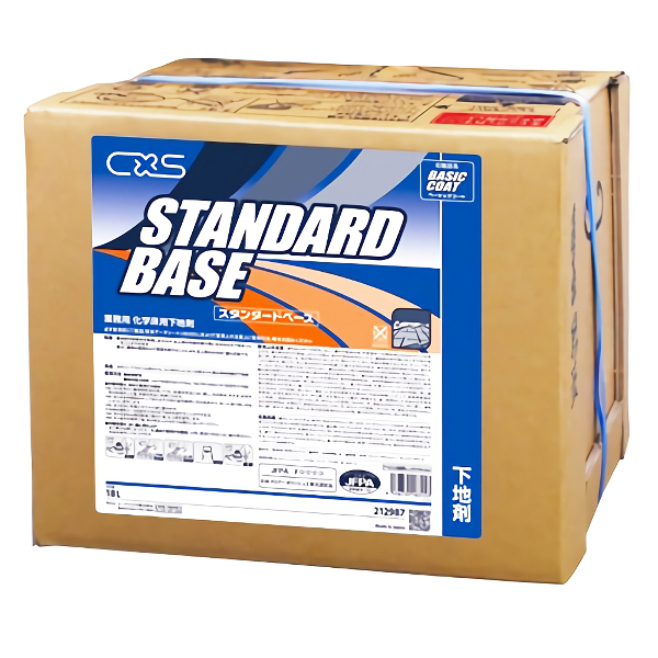 CxS シーバイエス スタンダードベース 18L 212987