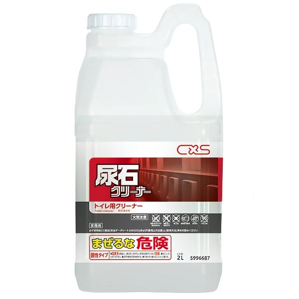 トイレルーム用洗剤 業務用 洗剤 贈呈 5☆好評 掃除 トイレ用 シーバイエス 2L 尿石クリーナー 5996687 CxS