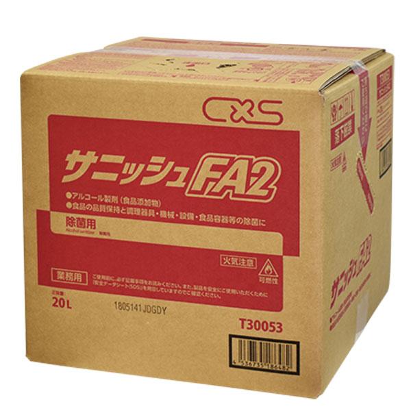 CxS シーバイエス サニッシュFA 20L T31215