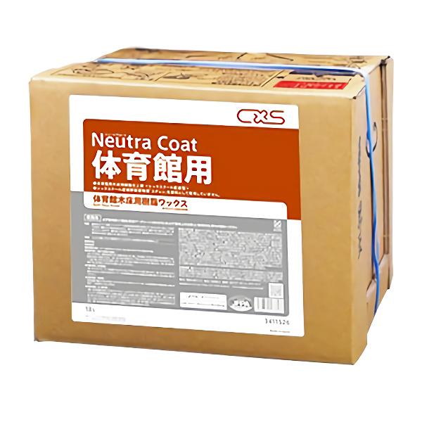 【単品配送】 CxS シーバイエス ニュートラコート 体育館用 18L 3411526