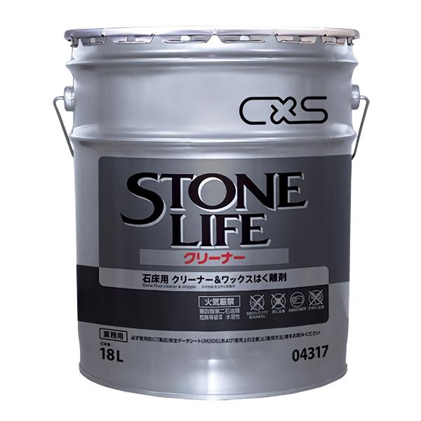 CxS シーバイエス ストーンライフクリーナー 18L(缶) 4317