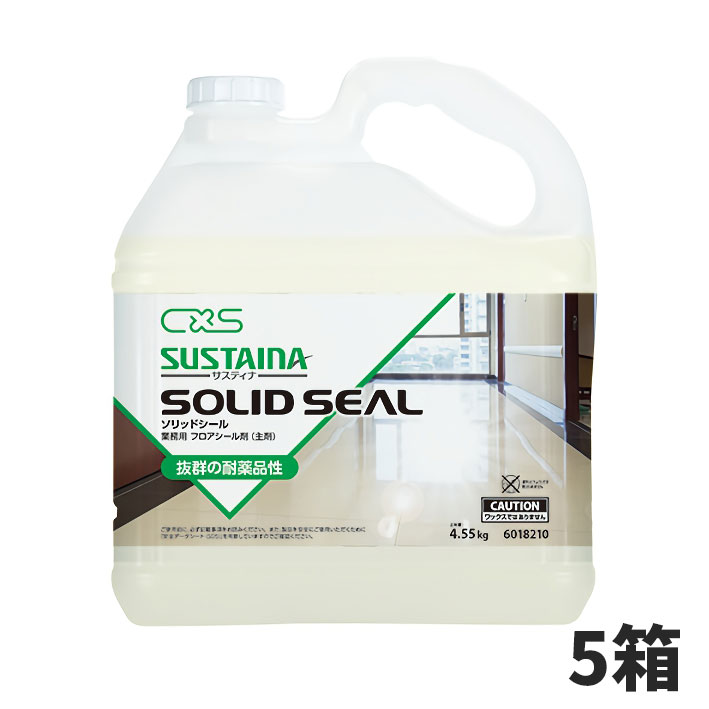 【単品配送】 CxS シーバイエス サスティナ ソリッドシール 主剤4.55kg、添加剤0.45kg、各2本/ケース (5箱入 @1箱あたり \24640) 6018210