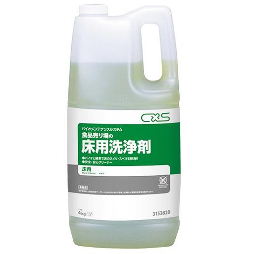 CxS シーバイエス バイオメンテナンスシステム 食品売り場の床用洗浄剤 4L (2本入) 3153820