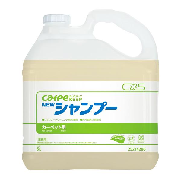 CxS シーバイエス CarpeKeep カーペキープ ニューシャンプー 5L (3本入) 25214286
