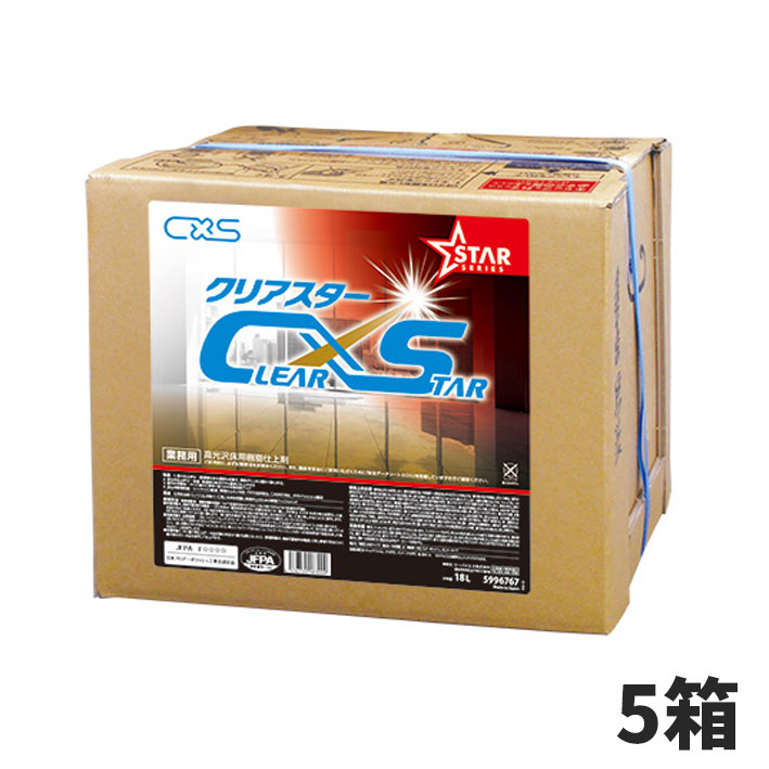 【単品配送】 CxS シーバイエス クリアスター 18L (5箱入 @1箱あたり \6710) 5996767