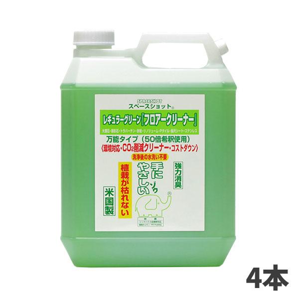 オーブ・テック スペースショット レギュラーグリーン フロアークリーナー 4L (4入)