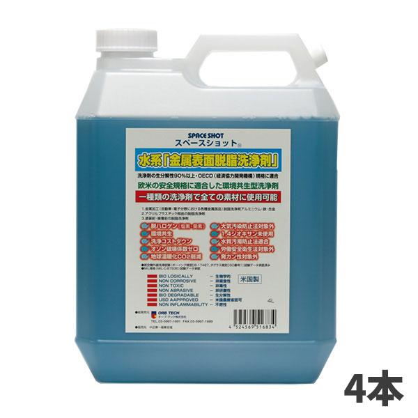 オーブ・テック スペースショット 水系 金属表面脱脂洗浄剤 4L (4入)