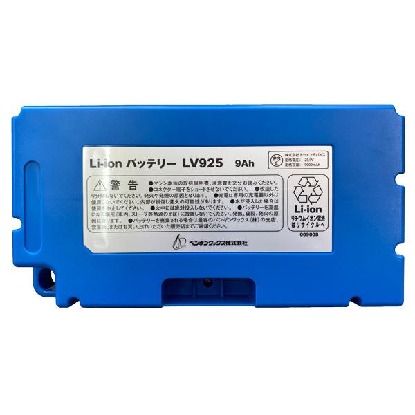 ペンギンワックス バッテリーパック LV-925 共通用 9008