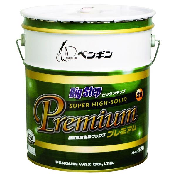 【単品配送】 ペンギンワックス ビッグステップ プレミアム28 18L(缶) 6534