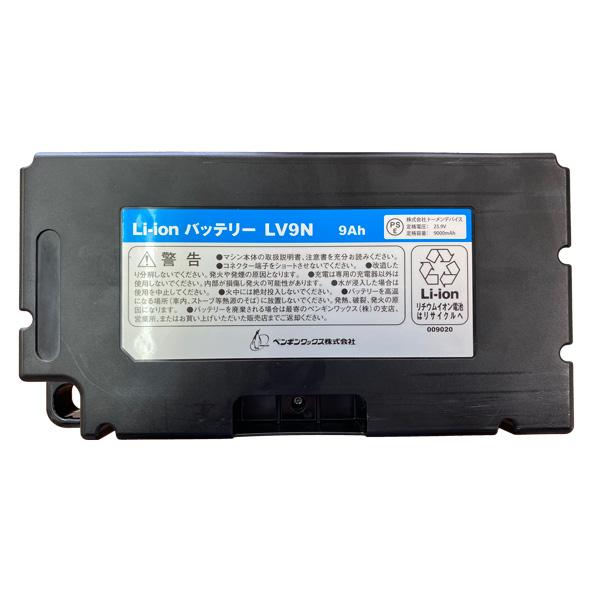 ペンギンワックス バッテリーパック LV-9N ※CLQ-1使用不可 9005