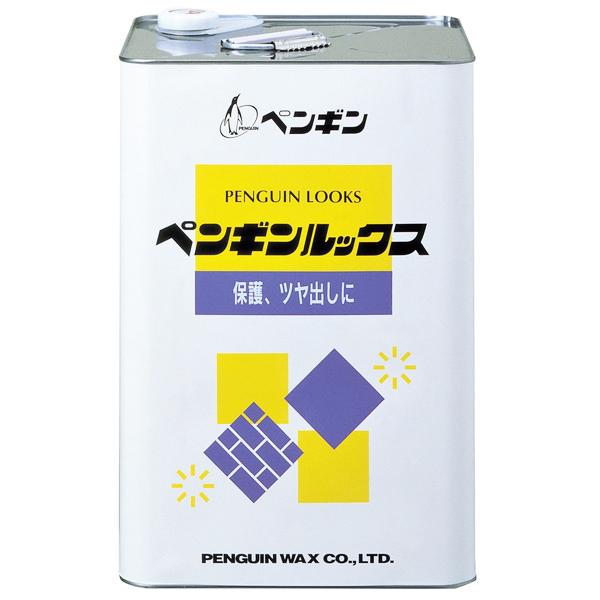 ペンギンワックス ルックス 18L(缶) 2201