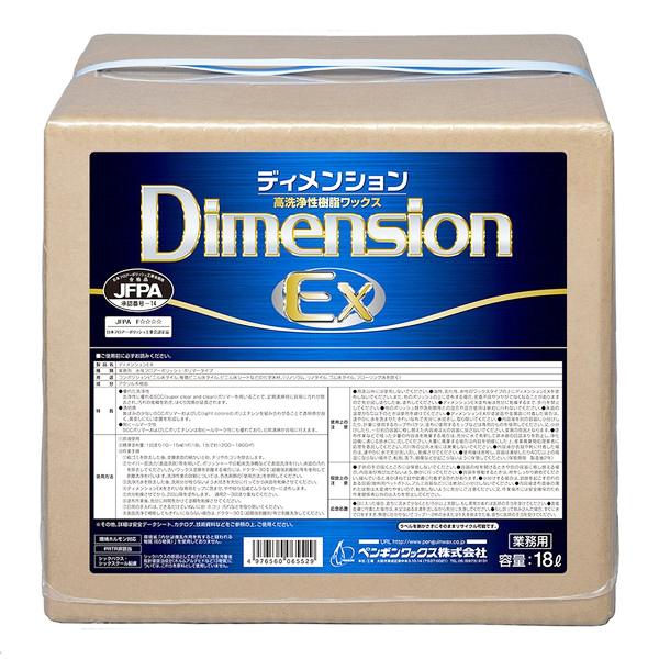 【単品配送】 ペンギンワックス ディメンションEX 18L 6552