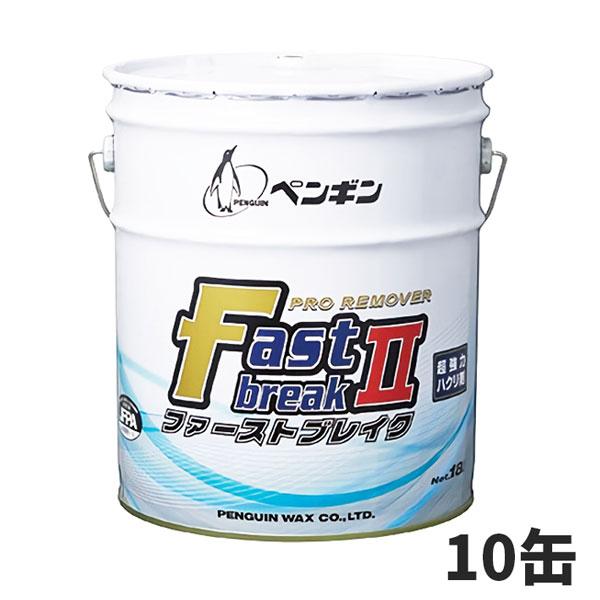 【単品配送】 ペンギンワックス ファーストブレイク2 18L(缶) (10缶入 @1缶あたり \9240) 6567