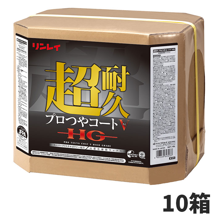 【単品配送】 リンレイ 超耐久プロつやコート V HG 18L (10箱入 @1箱あたり \8965) 669852