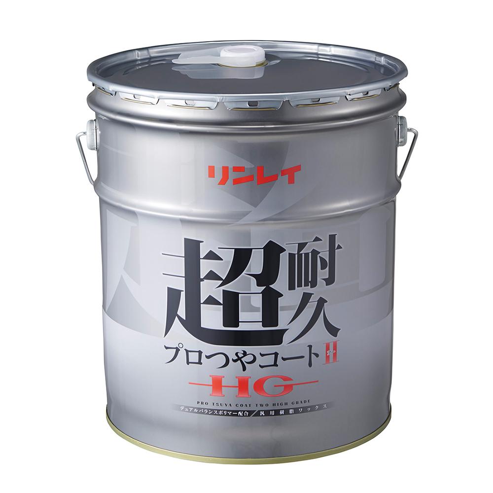 【単品配送】 リンレイ 超耐久プロつやコート 2 HG 18L(缶) 658575