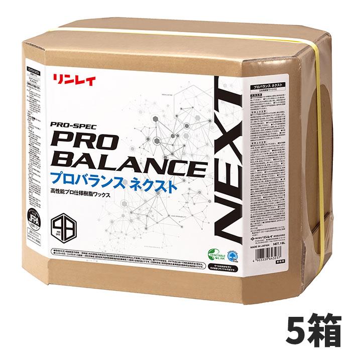 【単品配送】 リンレイ プロバランスネクスト 18L (5箱入 @1箱あたり \8525) 642730